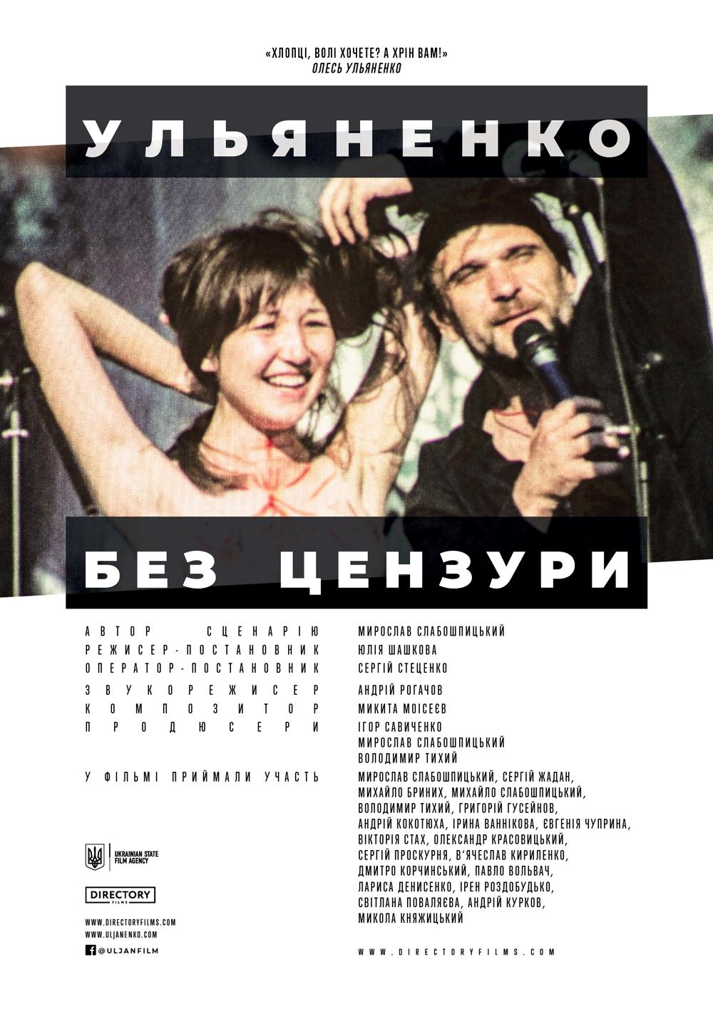 Ульяненко: без цензури