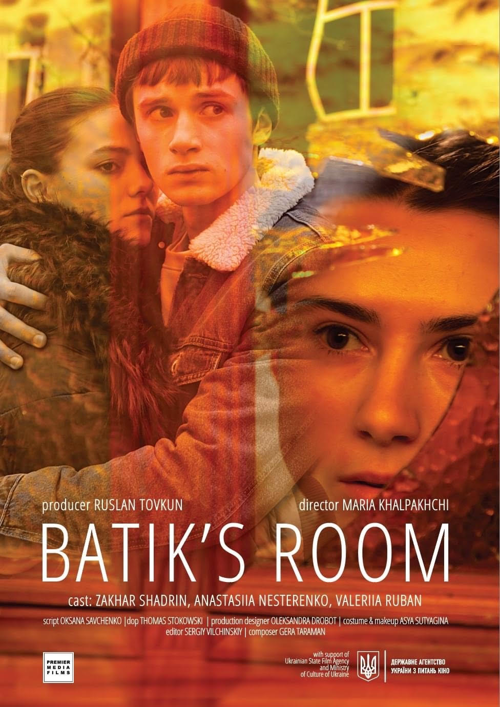 Кімната Батіка