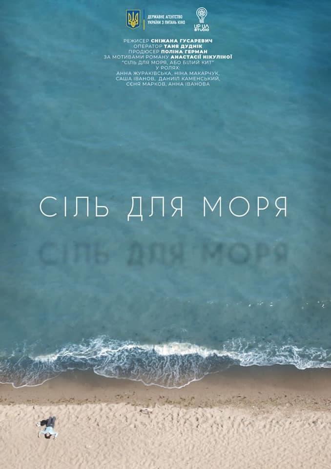 Сіль для моря