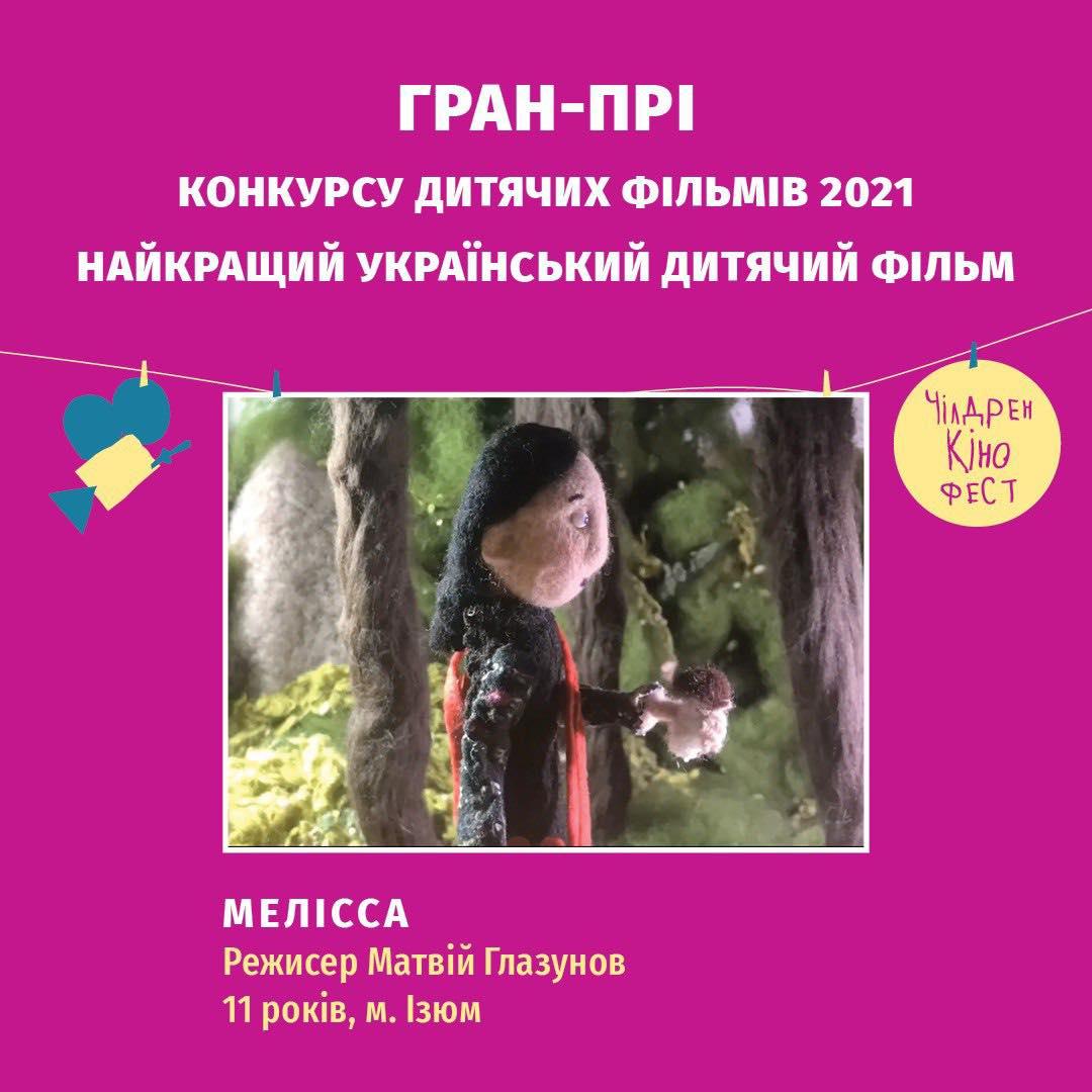 https://usfa.gov.ua/upload/media/2021/06/08/60bf530f0855f-children.jpg