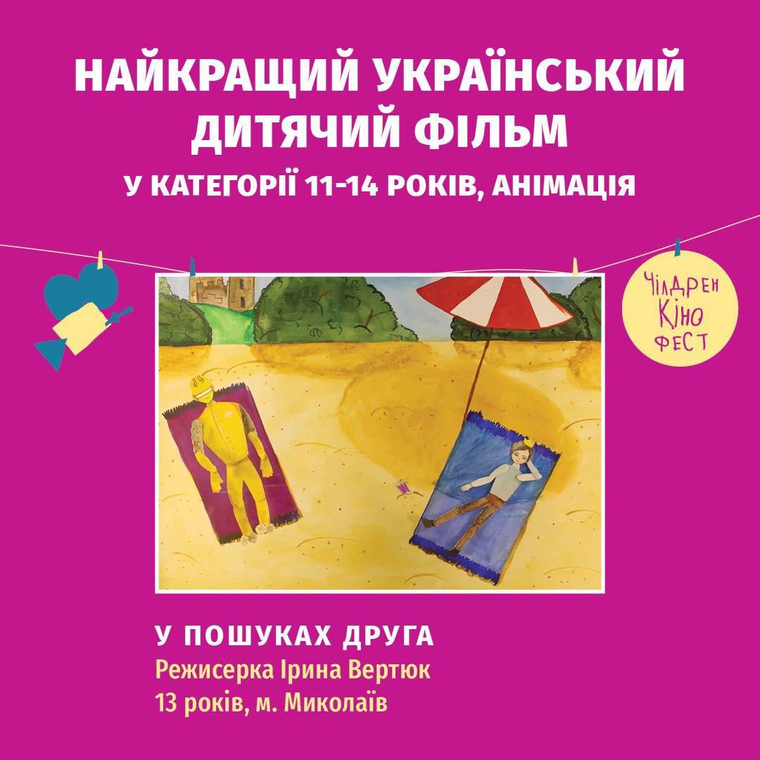 https://usfa.gov.ua/upload/media/2021/06/08/60bf530f98361-children_3.jpg
