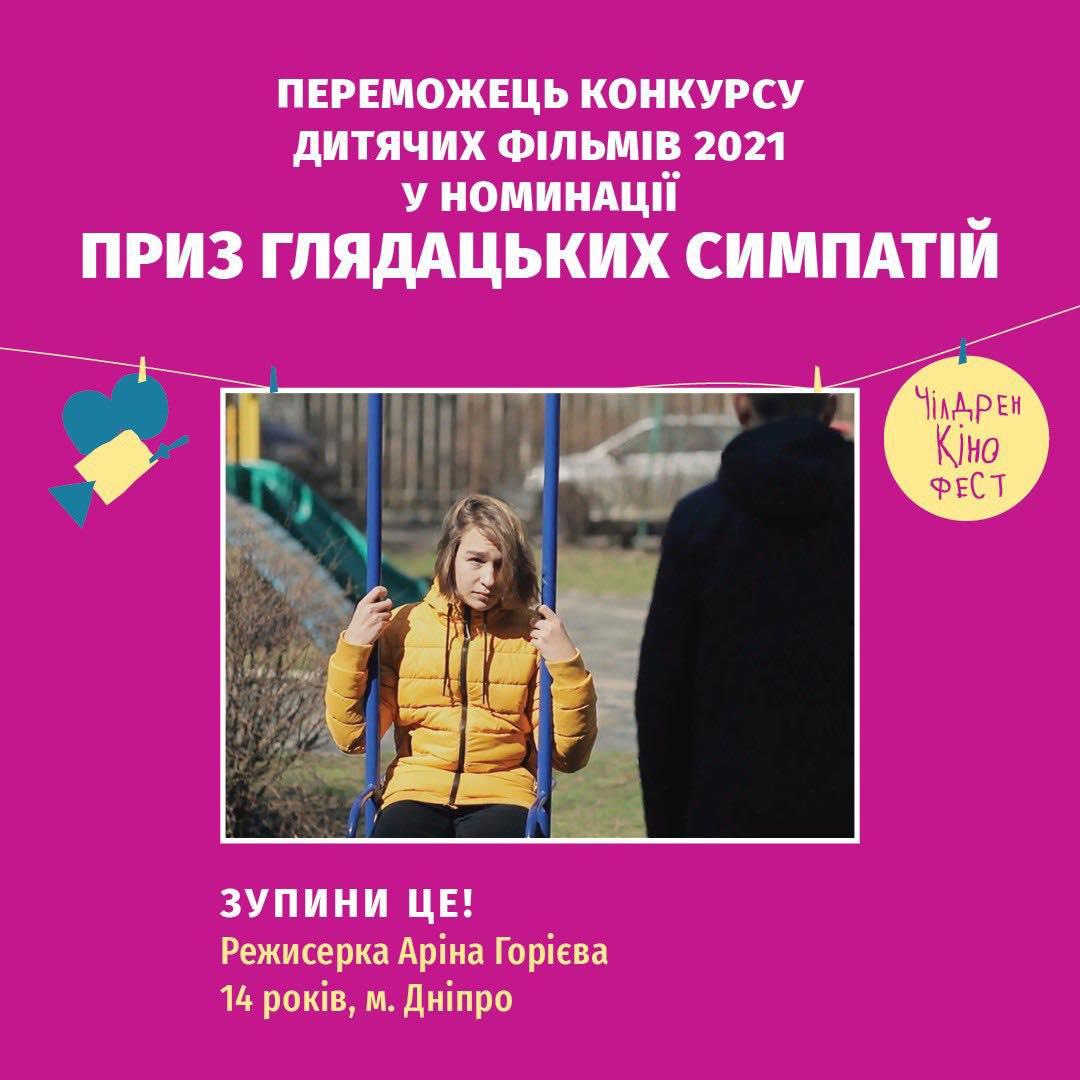 https://usfa.gov.ua/upload/media/2021/06/08/60bf53105df07-children_1.jpg