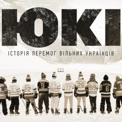 UKE / ЮКІ - Історія перемог вільних українців. З 3 грудня у кіно