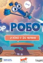 Віктор_Робот. Офіційний трейлер